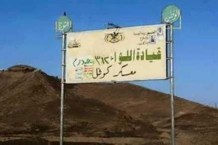 ميليشيا الحوثي تخسر اكثر من 150 عنصر في جبهة البلق ومحيط معسكر كوفل