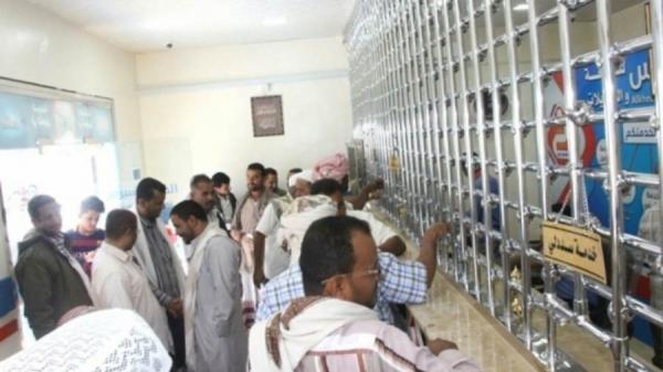 وقف التحويلات النقدية في عدن